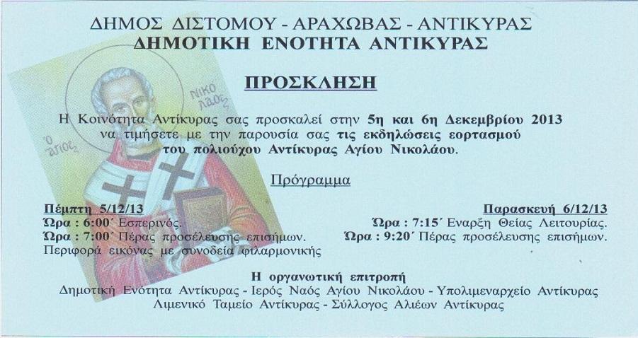 prosklisi_agios_nikolaos_2013_teliko