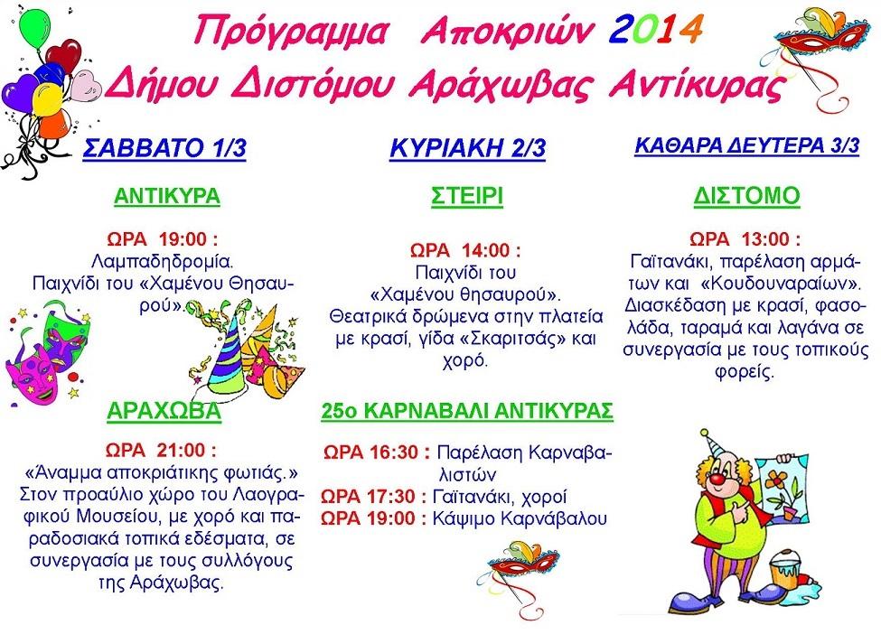apokries_2014_teliko