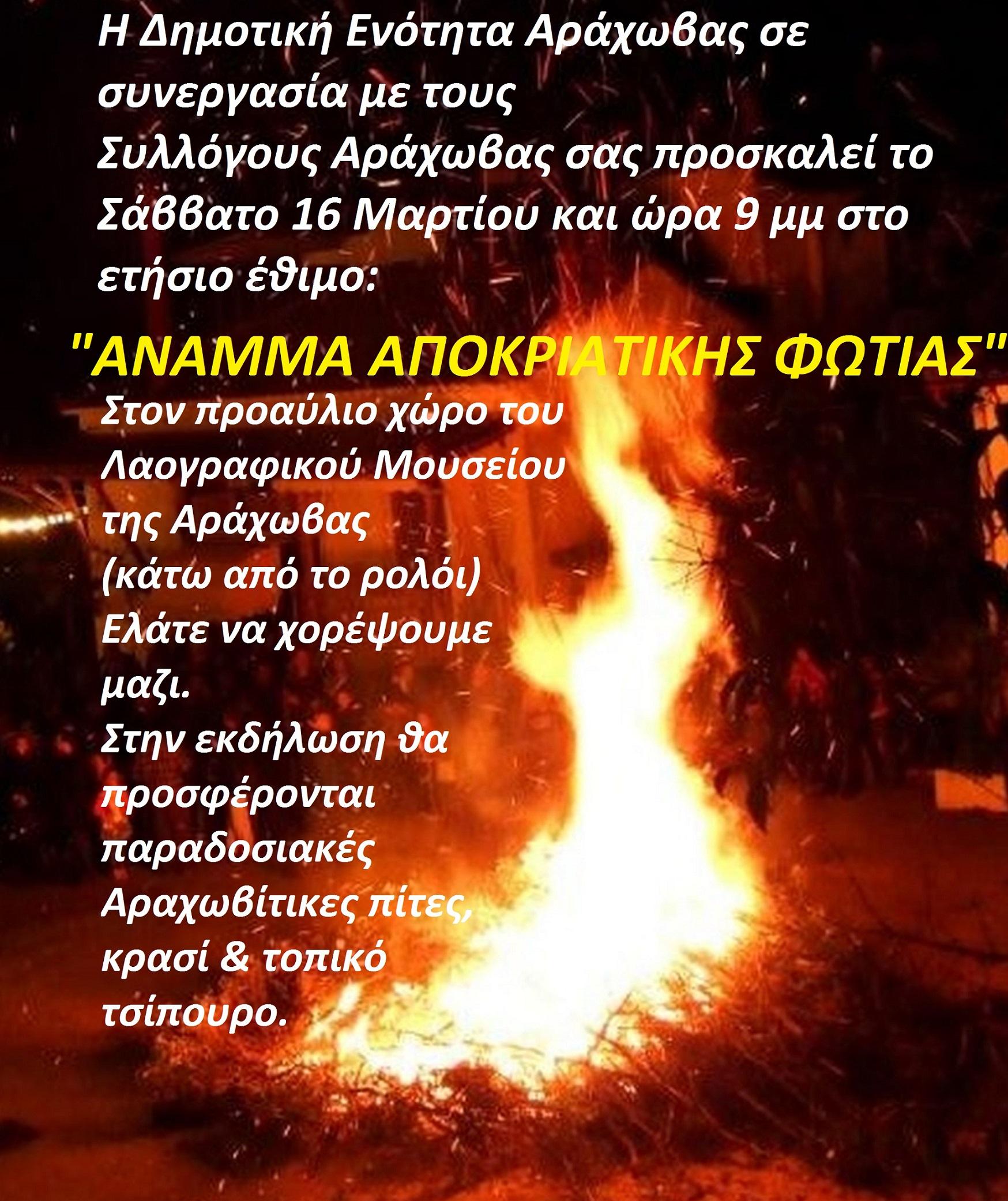 apokries_fwtia_3