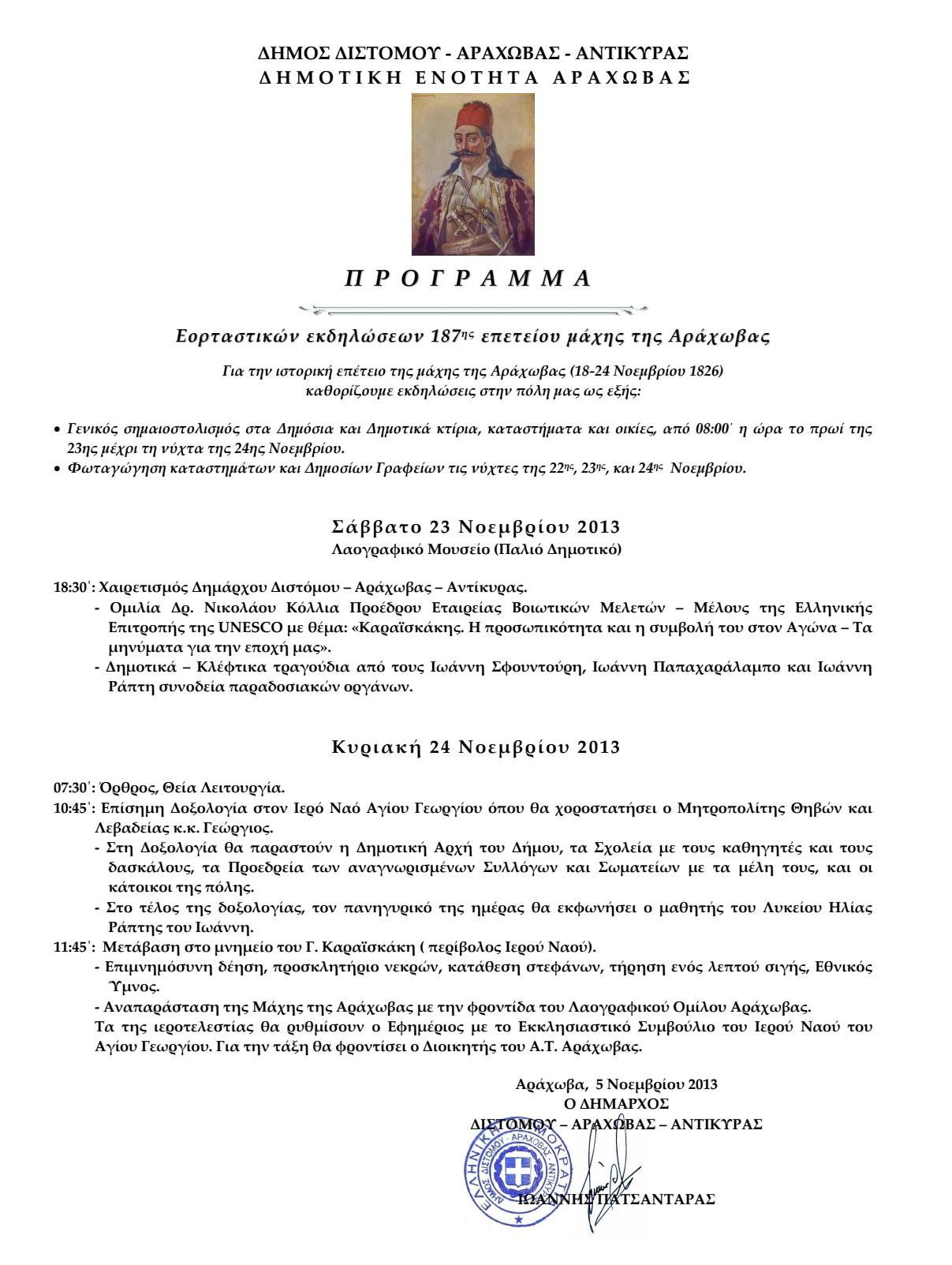 maxh_arachovas_2013